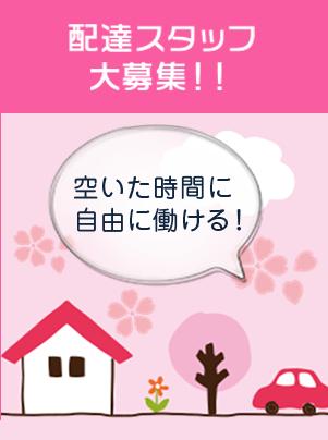 配達スタッフ大募集!!