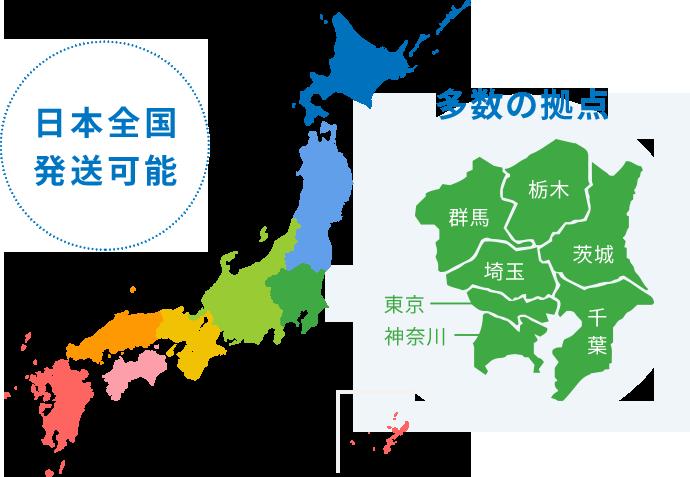 日本全国発送可能